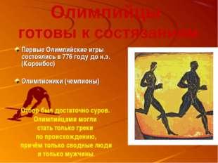 Олимпийцы готовы к состязаниям Первые Олимпийские игры состоялись в 776 году