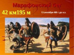 Марафонский бег 13 сентября 490 г.до н.э.