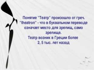 """Понятие """"Театр""""произошло от греч. """"theatron"""" -что в буквальном переводе оз"""