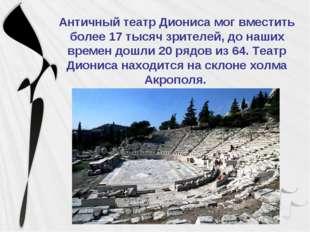 Античный театр Диониса мог вместить более 17 тысяч зрителей, до наших времен