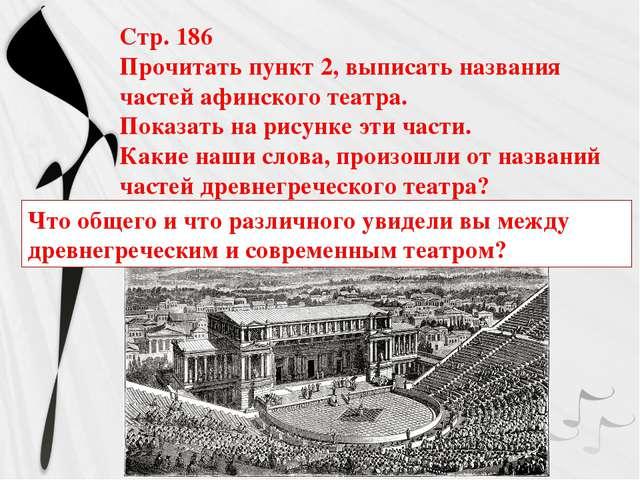 Стр. 186 Прочитать пункт 2, выписать названия частей афинского театра. Показа...