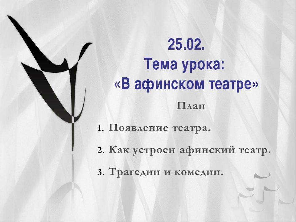 25.02. Тема урока: «В афинском театре»