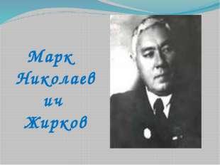 Марк Николаевич Жирков