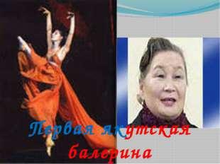 Первая якутская балерина