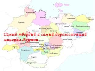 Самый твердый и самый дорогостоящий минерал Якутии