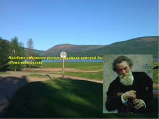 Назовите известного русского писателя который был в ссылке в Амге, автор «Дет