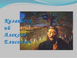 Кулаковский Алексей Елисеевич