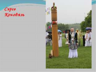 Сэргэ Коновязь