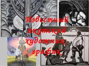 Известный якутский художник-график