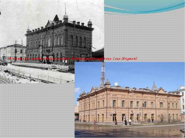В честь кого названа Национальная библиотека Республики Саха (Якутия)
