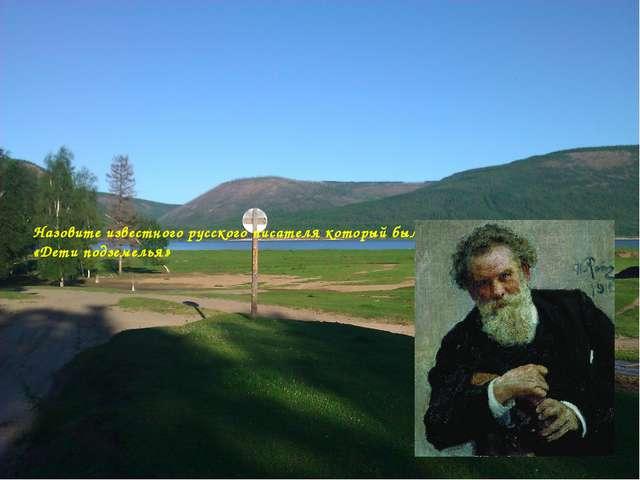Назовите известного русского писателя который был в ссылке в Амге, автор «Дет...