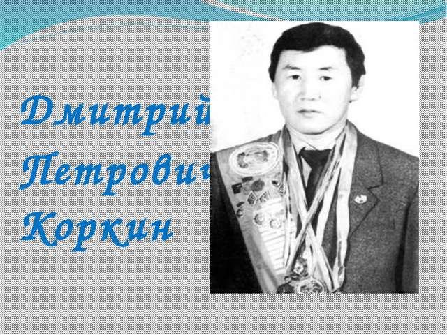 Дмитрий Петрович Коркин