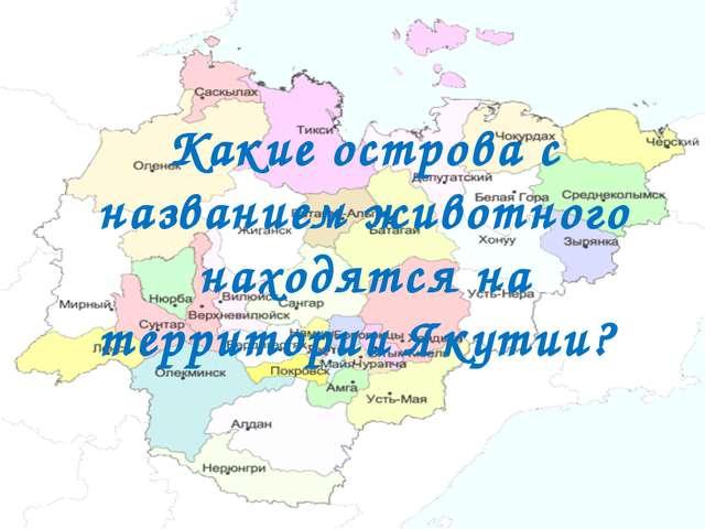 Какие острова с названием животного находятся на территории Якутии?