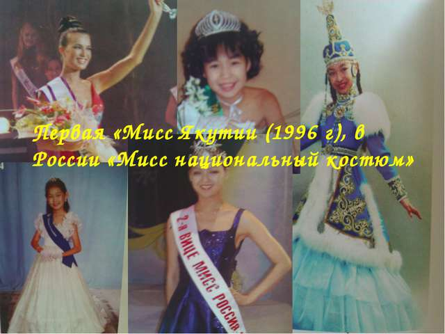 Первая «Мисс Якутии (1996 г), в России «Мисс национальный костюм»