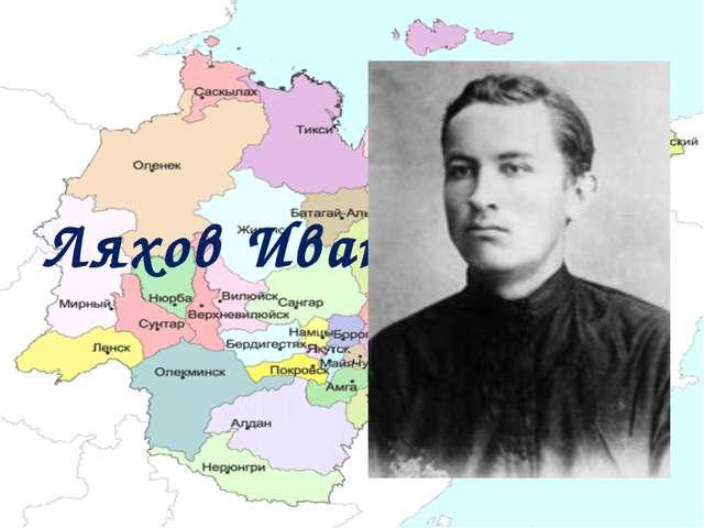 Ляхов Иван