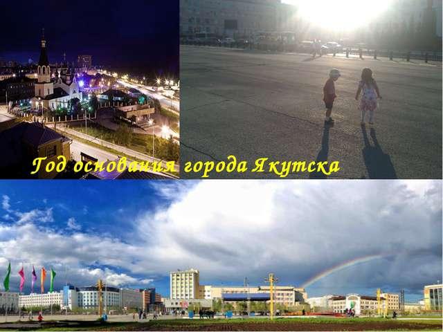 Год основания города Якутска