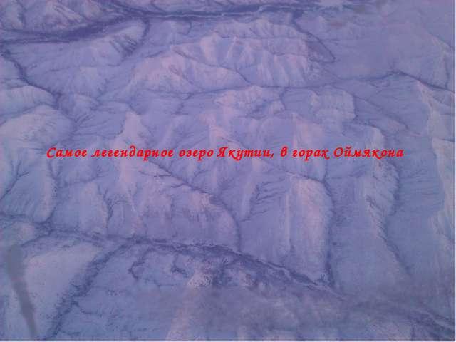 Самое легендарное озеро Якутии, в горах Оймякона