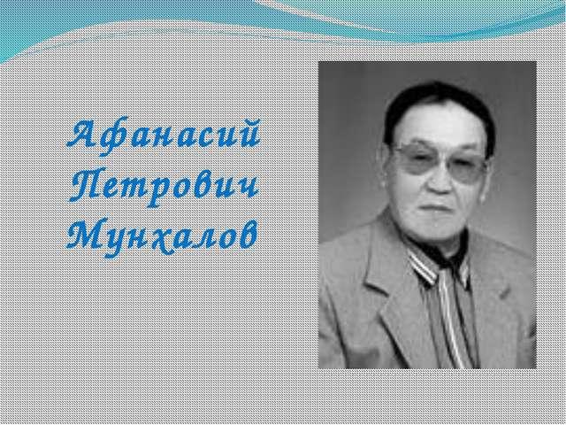 Афанасий Петрович Мунхалов