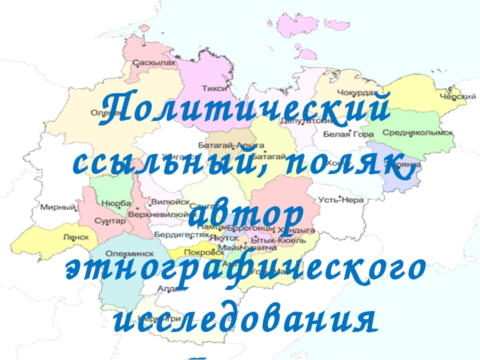 Политический ссыльный, поляк, автор этнографического исследования «Якуты»