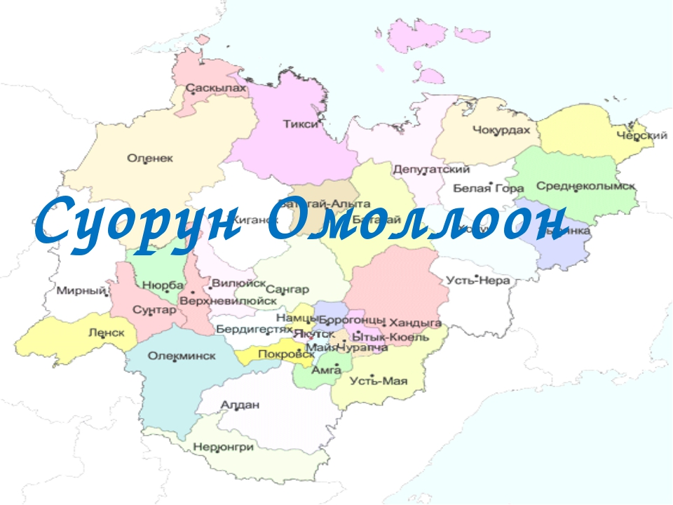 Суорун Омоллоон