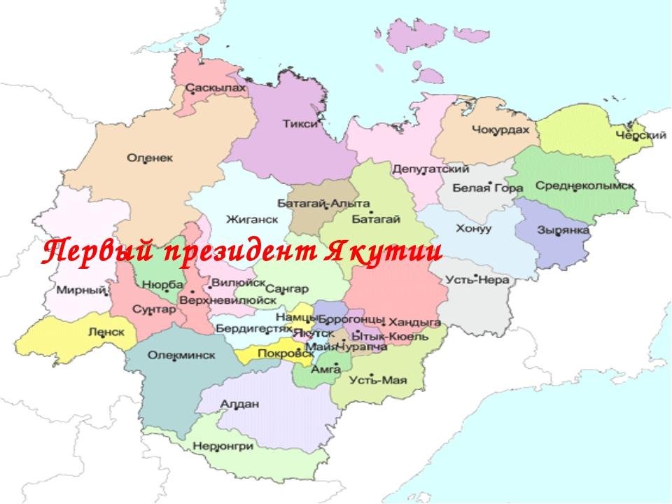 Первый президент Якутии