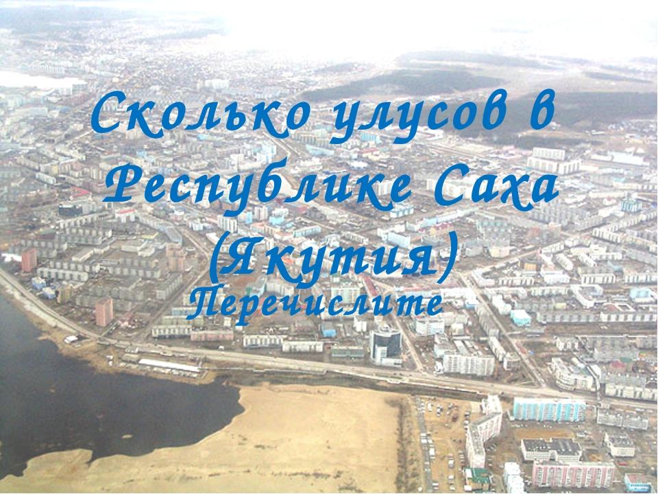 Сколько улусов в Республике Саха (Якутия) Перечислите
