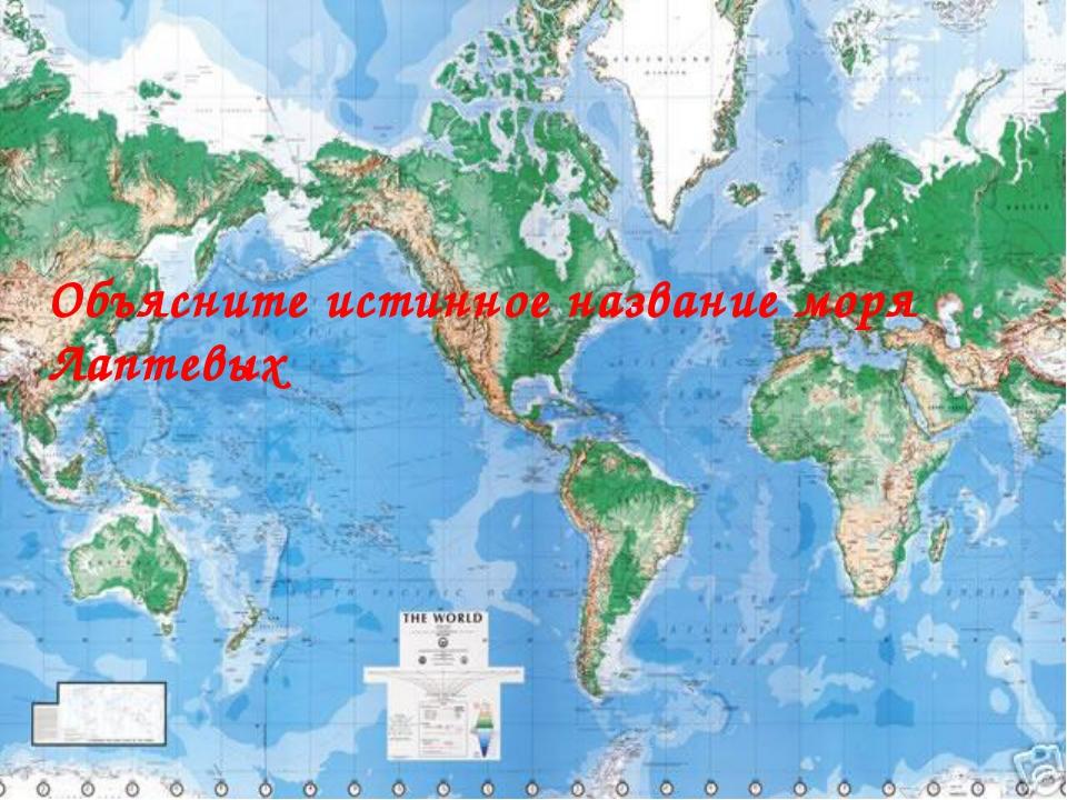 Объясните истинное название моря Лаптевых