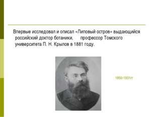 Впервые исследовал и описал «Липовый остров» выдающийся российский доктор бо