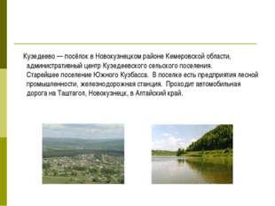 Кузедеево — посёлок в Новокузнецком районе Кемеровской области, администрати