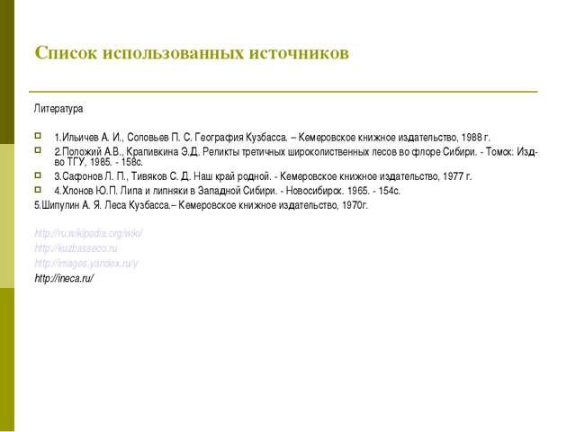 Список использованных источников Литература 1.Ильичев А. И., Соловьев П. С. Г...