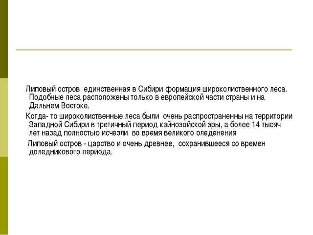Липовый остров единственная в Сибири формация широколиственного леса. Подобн...