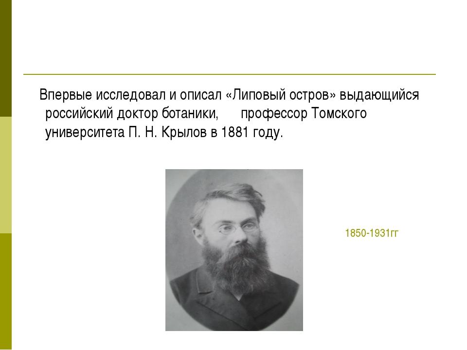 Впервые исследовал и описал «Липовый остров» выдающийся российский доктор бо...