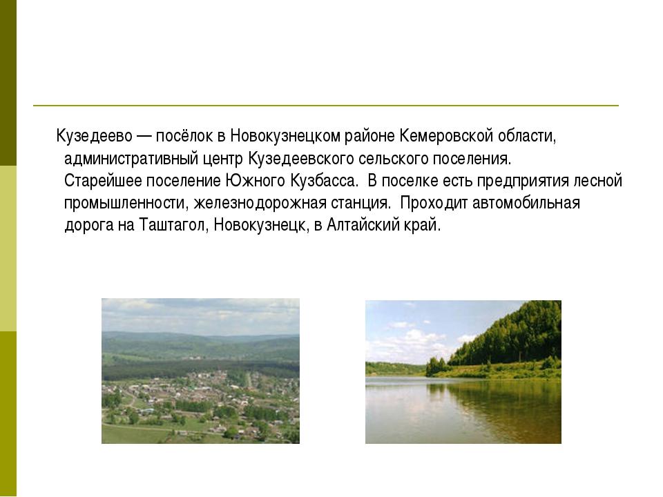 Кузедеево — посёлок в Новокузнецком районе Кемеровской области, администрати...