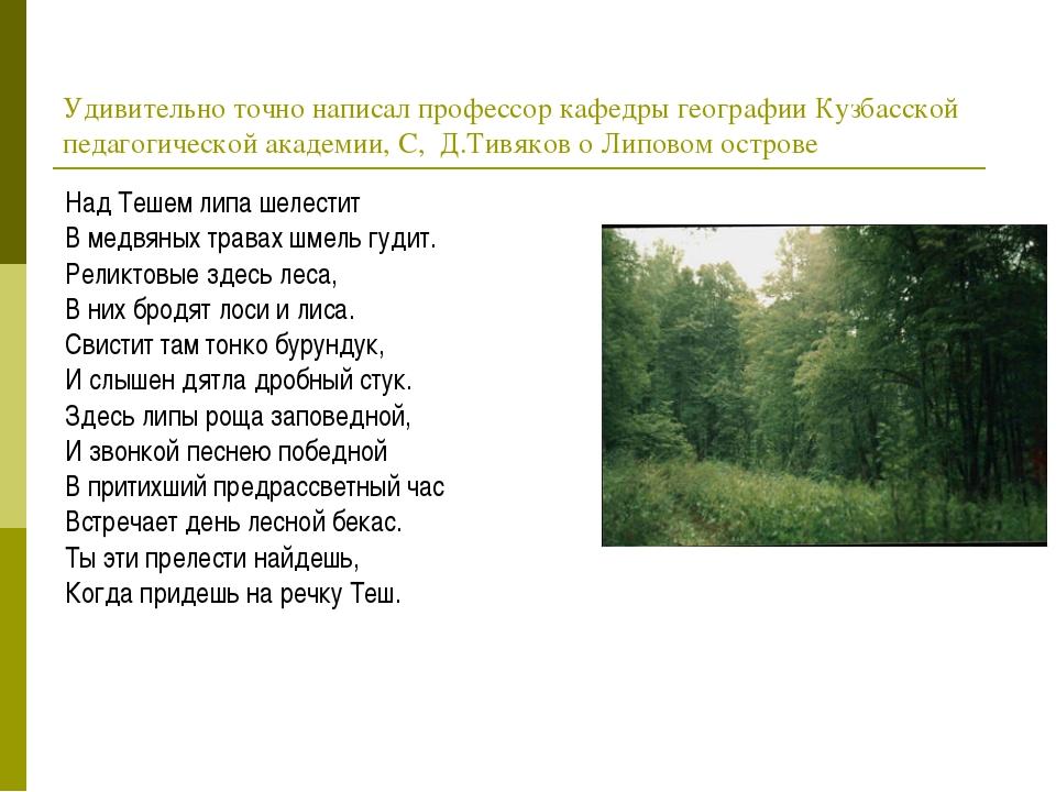 Удивительно точно написал профессор кафедры географии Кузбасской педагогическ...