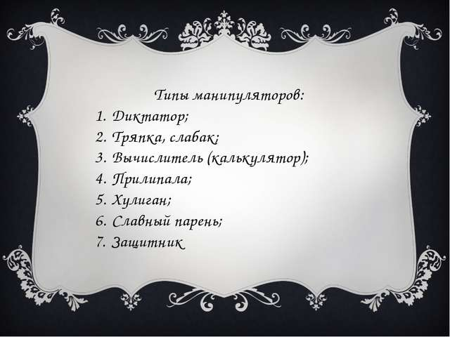 Типы манипуляторов: Диктатор; Тряпка, слабак; Вычислитель (калькулятор); Прил...