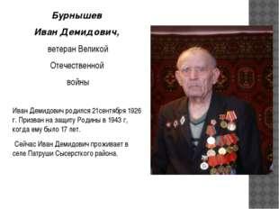 Бурнышев Иван Демидович, ветеран Великой Отечественной войны Иван Демидович р