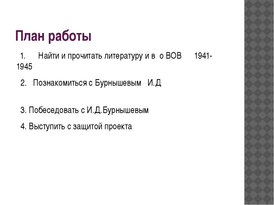 План работы 1. Найти и прочитать литературу и в о ВОВ 1941-1945 2. Познакомит...