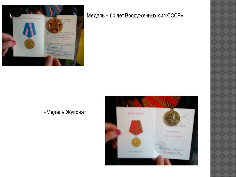 Медаль « 60 лет Вооруженных сил СССР» «Медаль Жукова»
