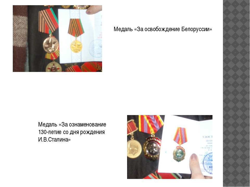 Медаль «За освобождение Белоруссии» Медаль «За ознаменование 130-летие со дня...