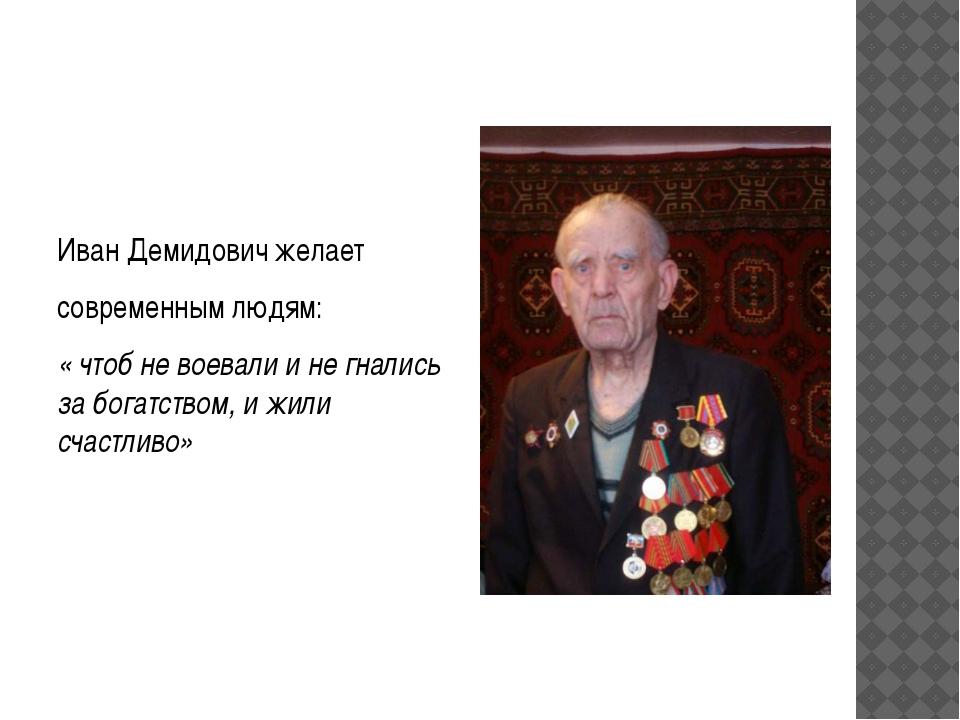 Иван Демидович желает современным людям: « чтоб не воевали и не гнались за бо...