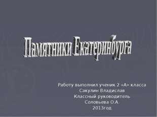 Работу выполнил ученик 2 «А» класса Сакулин Владислав Классный руководитель С