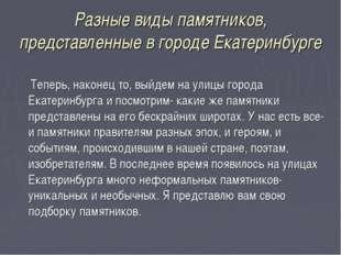 Разные виды памятников, представленные в городе Екатеринбурге Теперь, наконец
