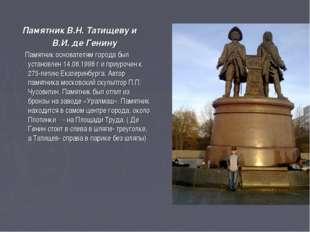Памятник В.Н. Татищеву и В.И. де Генину Памятник основателям города был уста