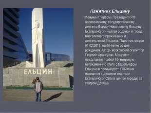 Памятник Ельцину Монумент первому Президенту РФ, политическому, государствен