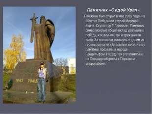 Памятник «Седой Урал» Памятник был открыт в мае 2005 года- на 60летие Победы
