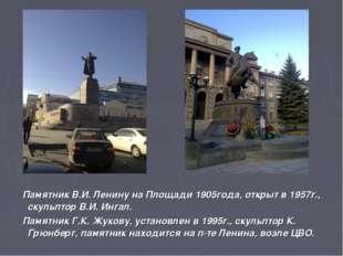 Памятник В.И. Ленину на Площади 1905года, открыт в 1957г., скульптор В.И. Ин