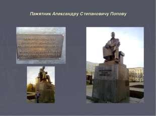 Памятник Александру Степановичу Попову