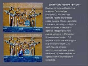 Памятник группе «Битлз» Памятник легендарной британской четверке в Екатеринбу