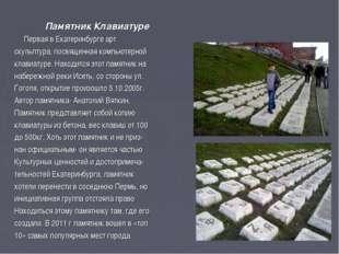 Памятник Клавиатуре Первая в Екатеринбурге арт скульптура, посвященная компью