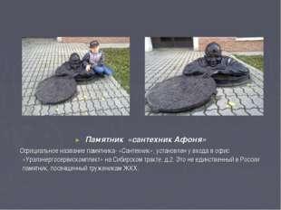 Памятник «сантехник Афоня» Официальное название памятника- «Сантехник», устан